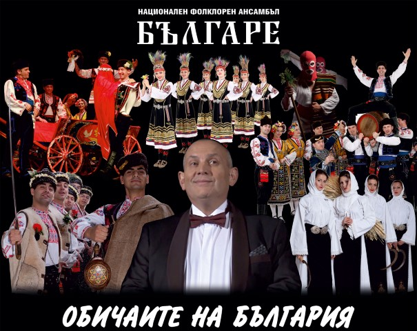 """Панагюрище ще отбележи 136 години от Съединението със спектакъла """"Обичаите на България"""", представен от Национален фолклорен ансамбъл """"БЪЛГАРЕ"""""""