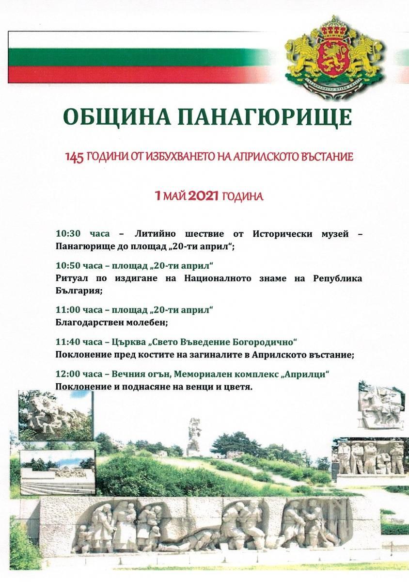 Програма за 1 май по случай 145 години от избухването на Априлското въстание