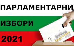 Обучение на съставите на секционните избирателни комисии на територията на  Община Панагюрище