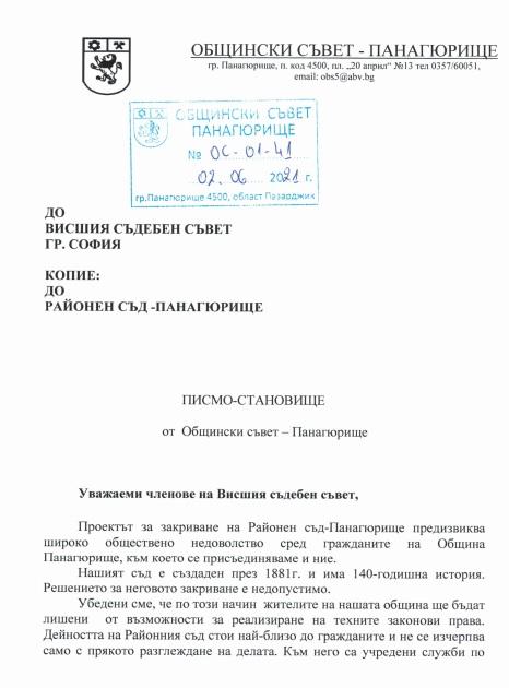 Писмо-становище от Общински съвет Панагюрище