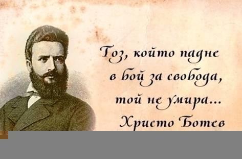 Панагюрище ще отдаде почит към паметта на Ботев и героите, загинали за свободата и независимостта на България